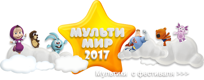 #мультимир